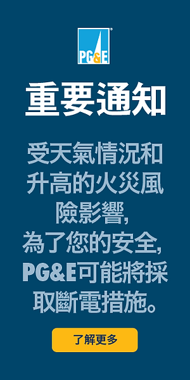 PGE_IMP.NOTICE_CHINESE_300x600.png