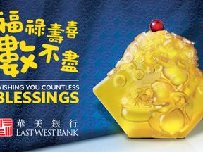 華美銀行推出新年定存計劃