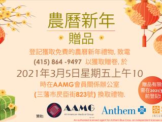 美亞醫療(AAMG), 安森藍十字(Anthem)及SBHIS醫療保險公司將於3月5號舉辦新年派禮物活動