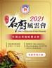 【2021名廚風雲會-年節山珍海味】線上發表會