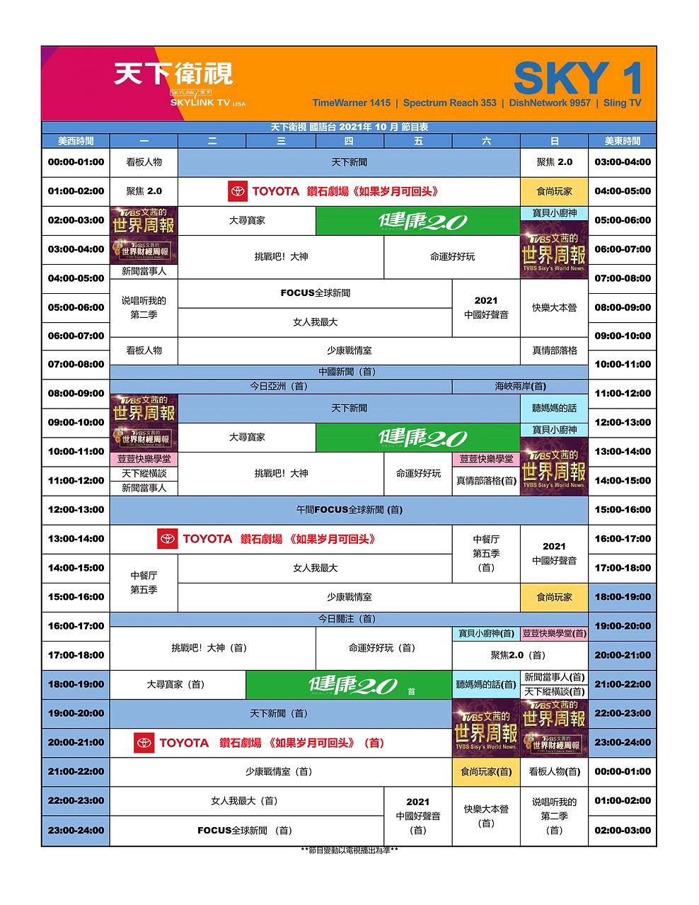 2021年10月國語台節目表-1.png