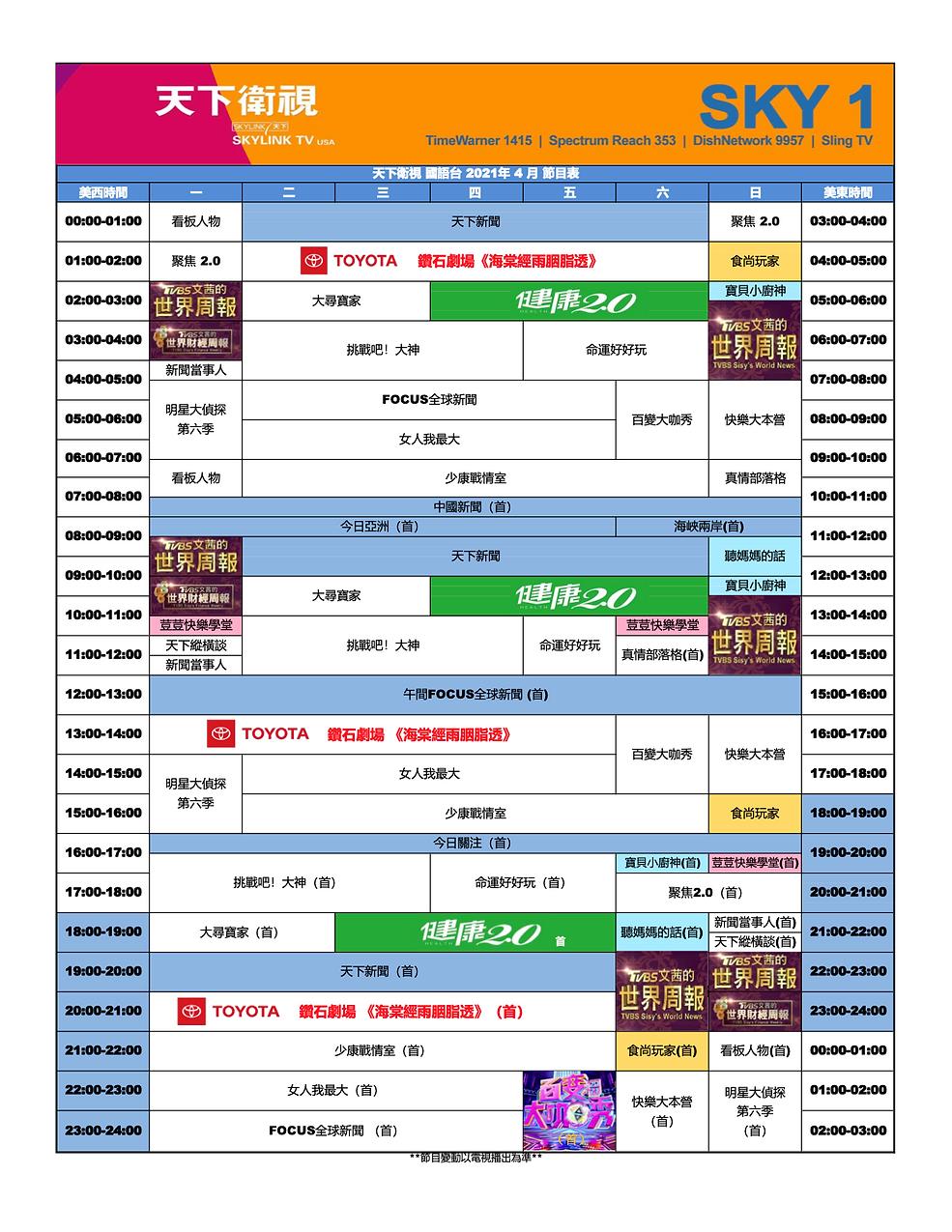 2021年4月國語台節目表.png