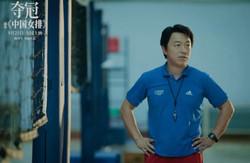 黃渤 飾 前中國女排主教練