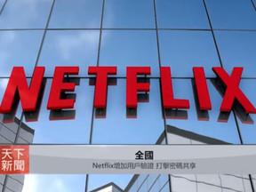 【全國】: Netflix增加用戶驗證 打擊密碼共享