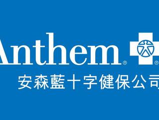Anthem 免除 COVID-19 治療費用分攤額
