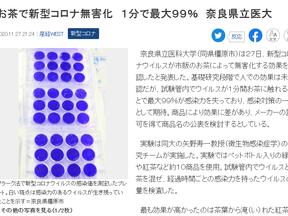 日本研究 紅茶能弱化病毒傳染力 太子牌有機茗茶 線上線下全面熱銷中