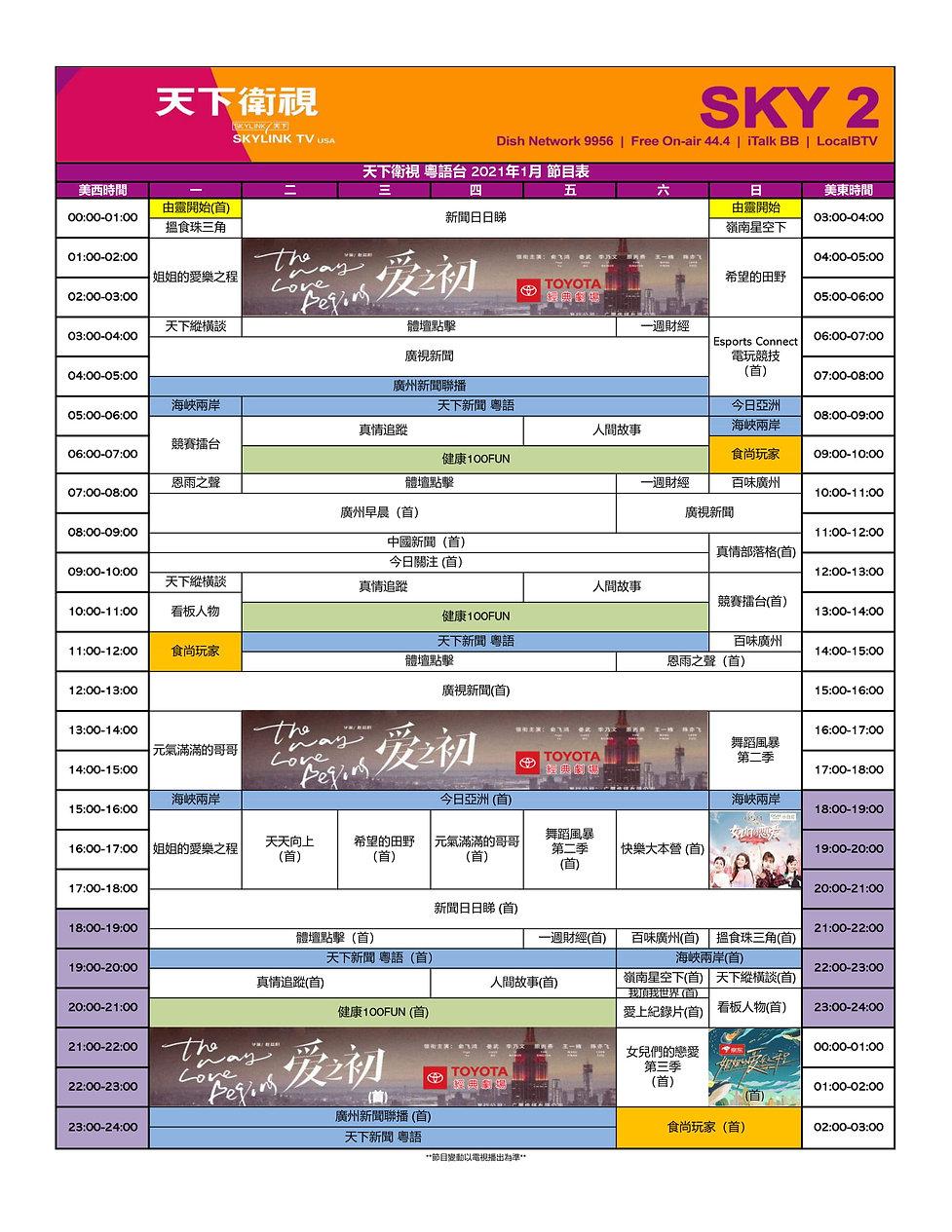 2021年1月粵語台節目表-1.jpg