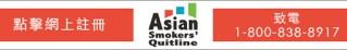 美國亞裔、夏威夷族或太平洋島民族群與煙草使用