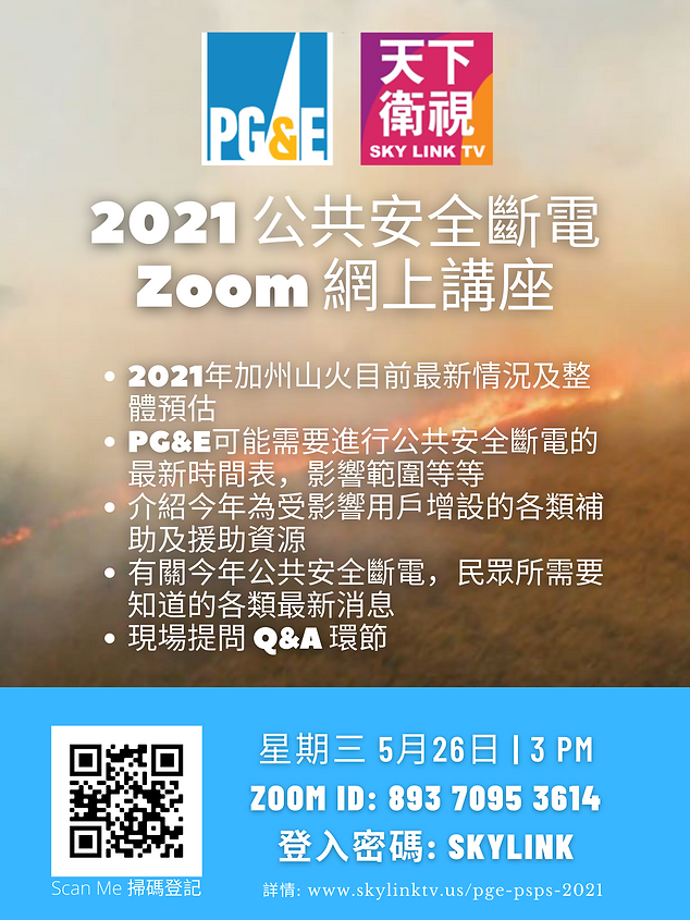 PGE Poster.png