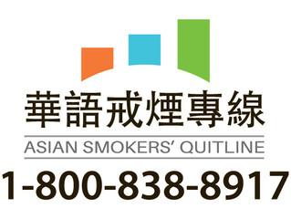 第四屆北美華埠戒煙日於9月23日舉行