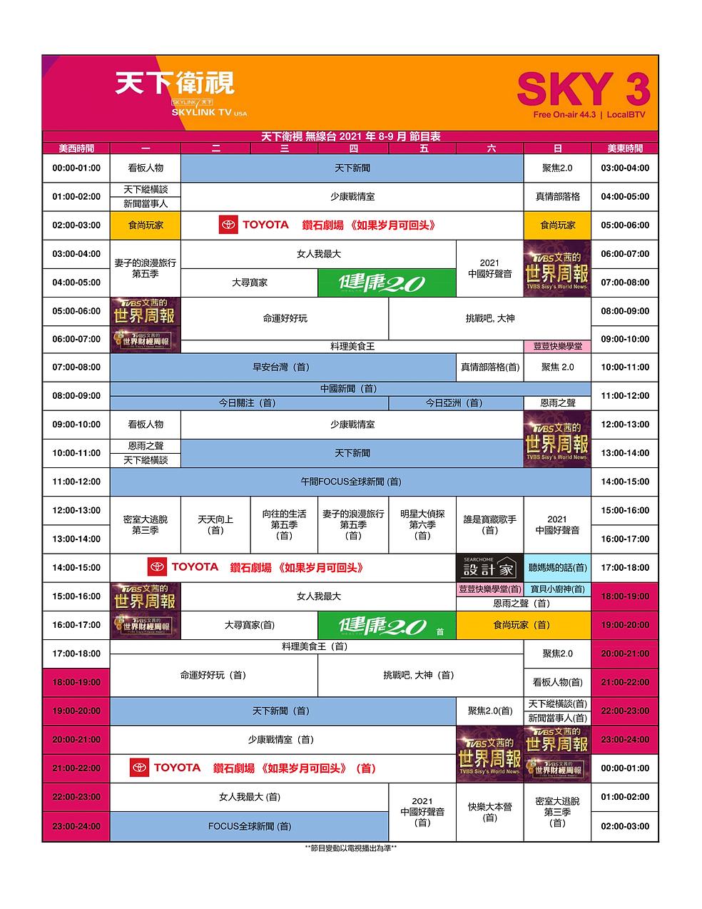2021年8-9月無線台節目表-1.png