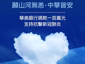 華美銀行中國分行捐款人民幣100萬元支持新冠肺炎抗疫