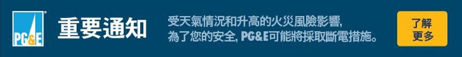 PGE_IMP.NOTICE_CHINESE_728x90.jpg