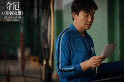 吳剛 飾 80年代中國女排主教練