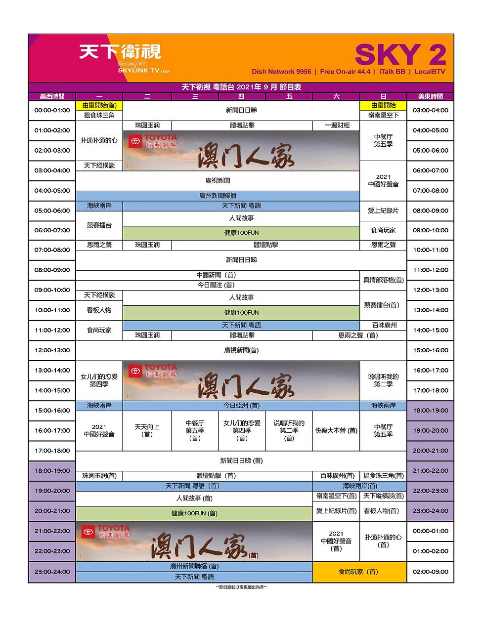 2021年9月粵語台節目表_913-1.png