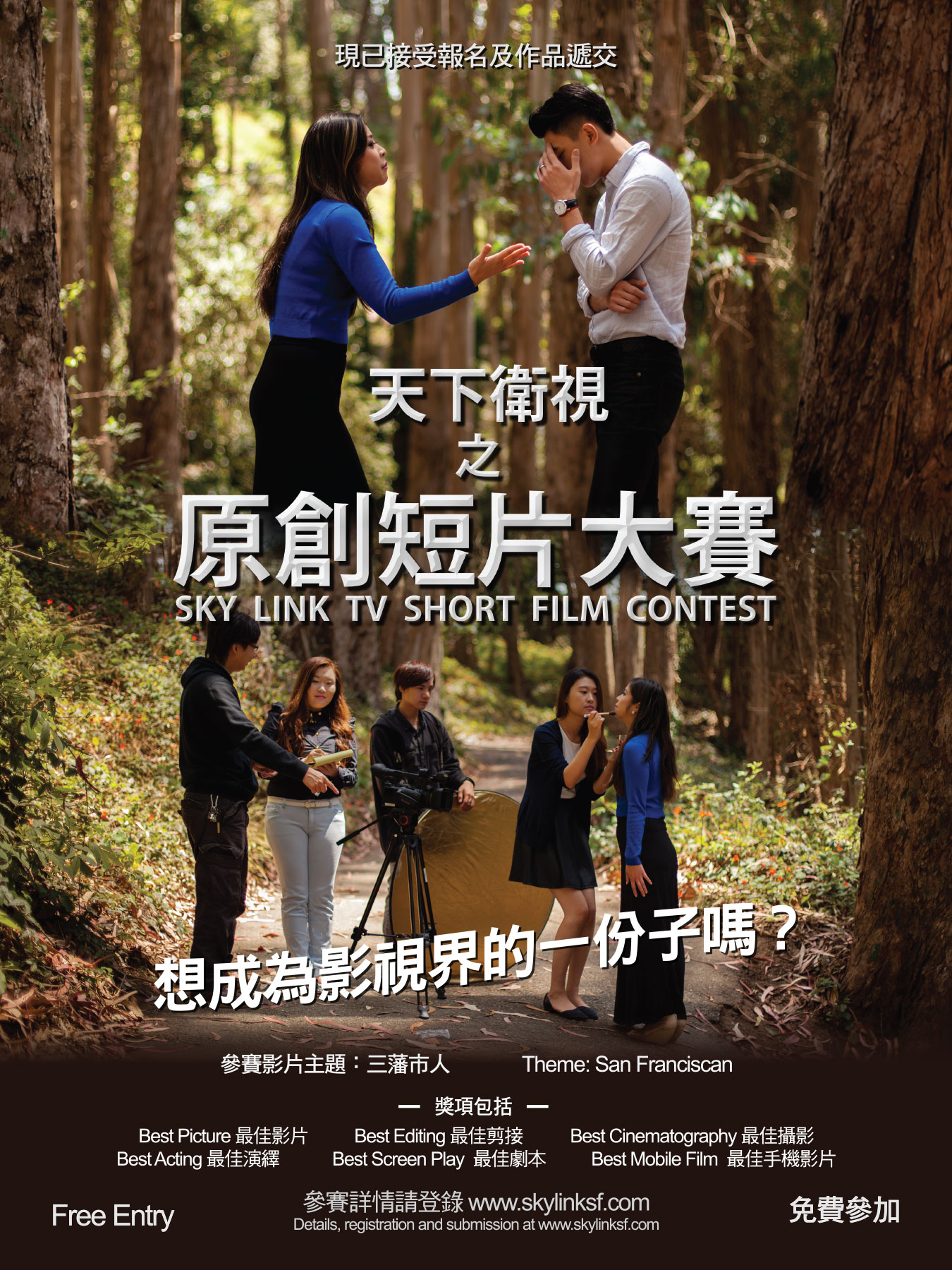 [ON] 2015 Short Film Contest
