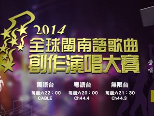 2014 全球閩南語歌曲創作演唱大賽 北美賽區