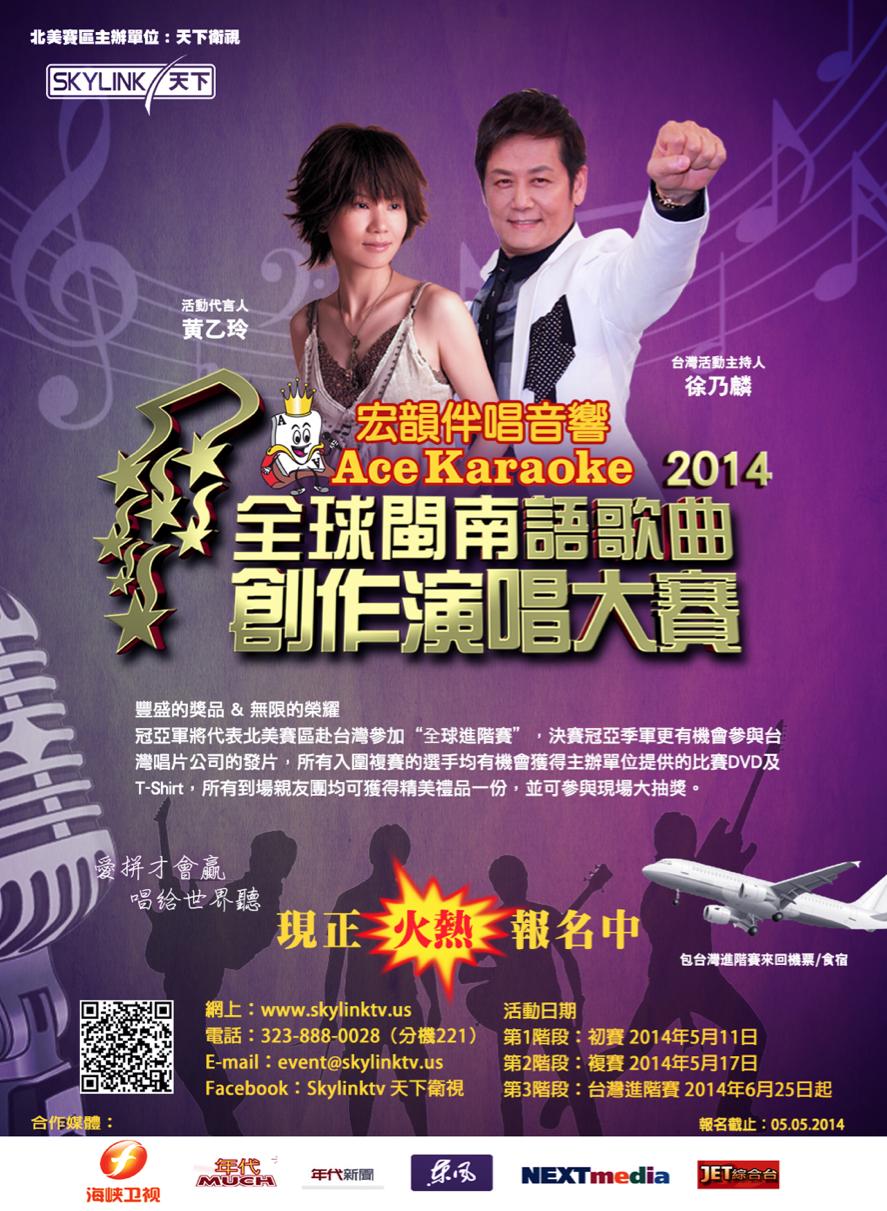 [結束] 2014 全球閩南語歌曲創作演唱大賽