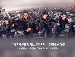 《我們戰鬥吧》7月15日天下衛視全球同步首播!