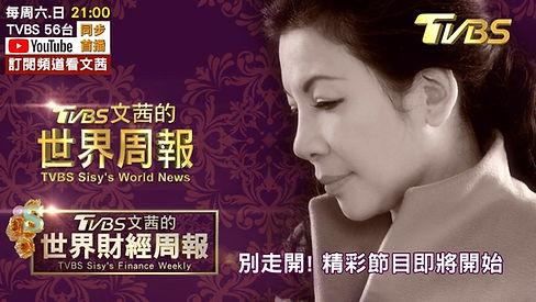TVBS Sisy's World News.jpeg