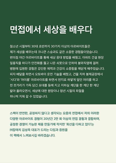 면접관교육_pod북커버_디자인시안_최종_png-03.png