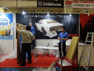 中小企業総合展 2014