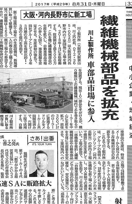 2017年8月31日日刊工業新聞 川上製作所新工場
