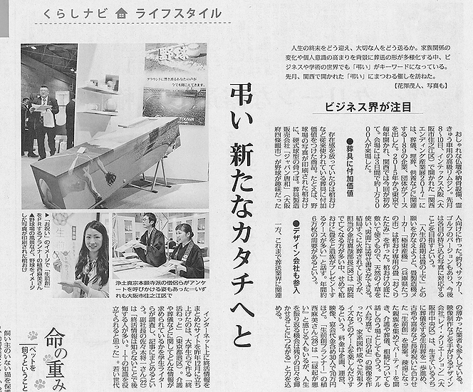 2017年12月1日毎日新聞 レイ・クリエーション生前葬(生前創)
