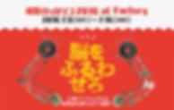 端財ハッカソン2016 at factory 2016.7.9[sat]~7.16[sat]
