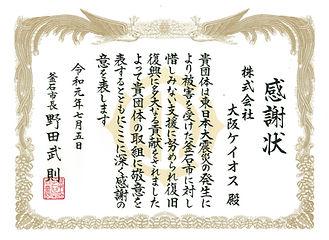 大阪ケイオス_感謝状191007_ページ_1.jpg