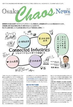 大阪ケイオスニュース VOL.04特集「Connected Industries」