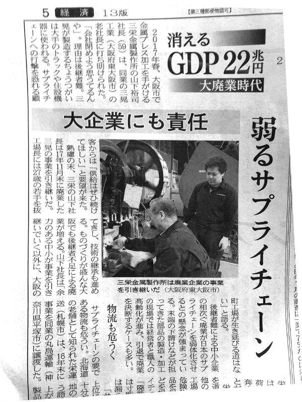2018年3月1日日本経済新聞 三栄金属製作所 M&A