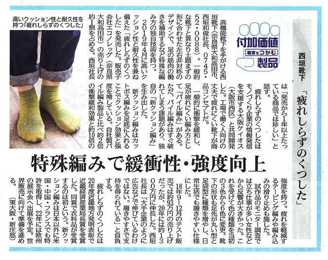 20210309日刊工業新聞 西垣靴下様×大阪ケイオス記事.jpg