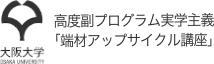 大阪大学 高度副プログラム実学主義「端材アップサイクル講座」