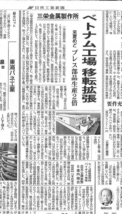 2017年8月8日日刊工業新聞 三栄金属製作所ベトナム工場移転拡張