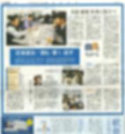 2018年1月26日読売新聞朝刊 大阪ケイオス 情報見極める力養う