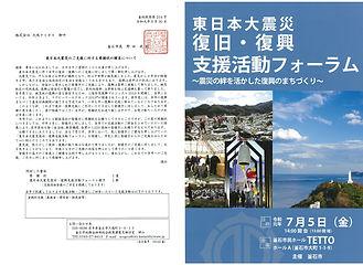大阪ケイオス_感謝状191007_ページ_2.jpg