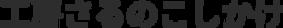 ロゴ(ネット用).png