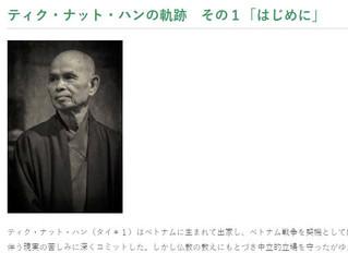 WEBサンガジャパン「ティク・ナット・ハンの軌跡」連載開始