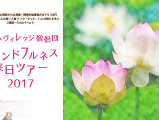 プラムヴィレッジ僧侶団来日ツアー2017