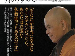 「生けるブッダ、生けるキリスト」全面改訳で新版刊行