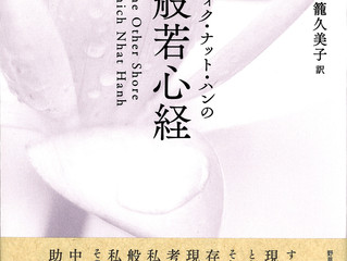 「ティク・ナット・ハンの般若心経」出版