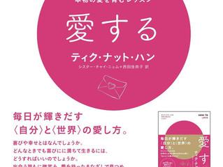 ティク・ナット・ハン師の新刊「愛する」出版と記念インベント
