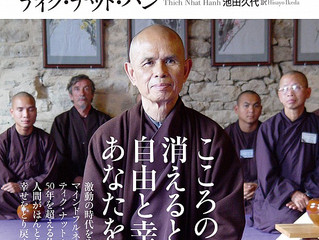 ティク・ナット・ハン師新刊「沈黙」出版