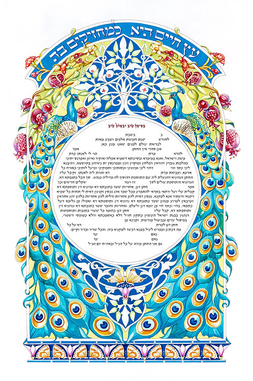 The Tree Of Life KETUBAH  high quality print