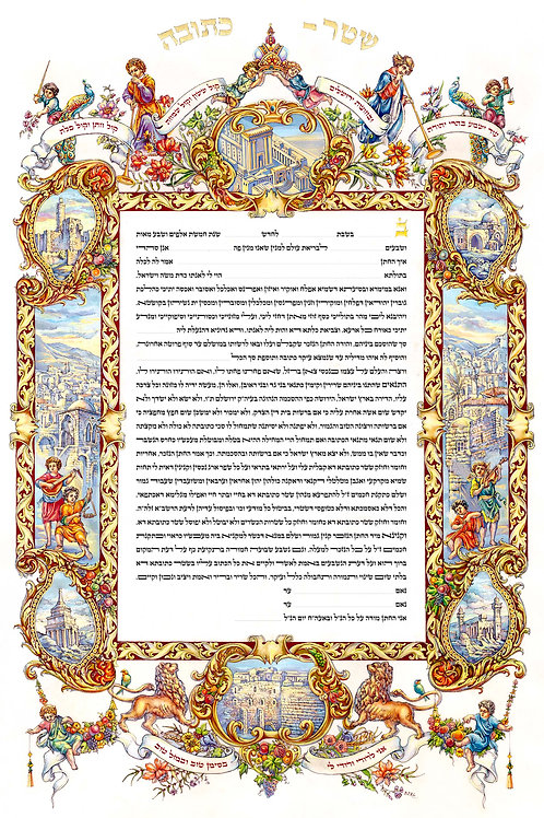 Holy Places KETUBAH