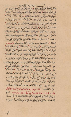 Imady Manuscripts 3 (Berlin State Library)