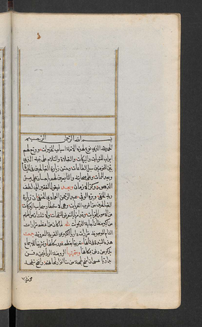 Imady Manuscripts 6 (berlin State Library)