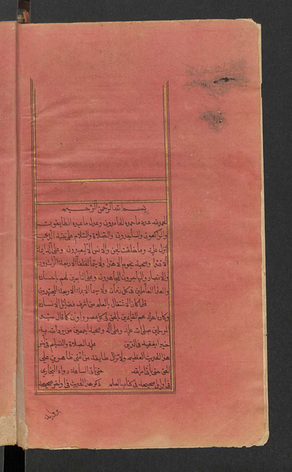 Imady Manuscripts 5 (Berlin State Library)
