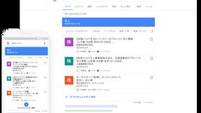 Googleしごと検索(Google for Jobs)が日本で掲載可能に!